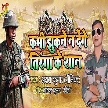 Kabhi Jhukne Na Denge Tiranga Ke Shan - Single