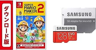 スーパーマリオメーカー 2 はじめてのオンラインセット|オンラインコード版  + Samsung microSDカード128GB セット