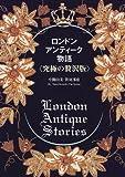 ロンドン・アンティーク物語「究極の贅沢版」