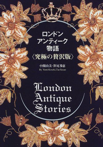 ロンドン・アンティーク物語「究極の贅沢版」の詳細を見る