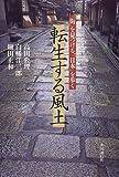 転生する風土 「街」を見つける、「日本」を歩く