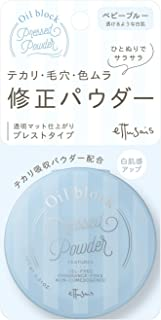 エテュセ(Ettusais) オイルブロック プレストパウダー ベビーブルー(透けるような白肌) フェイスパウダー 6g