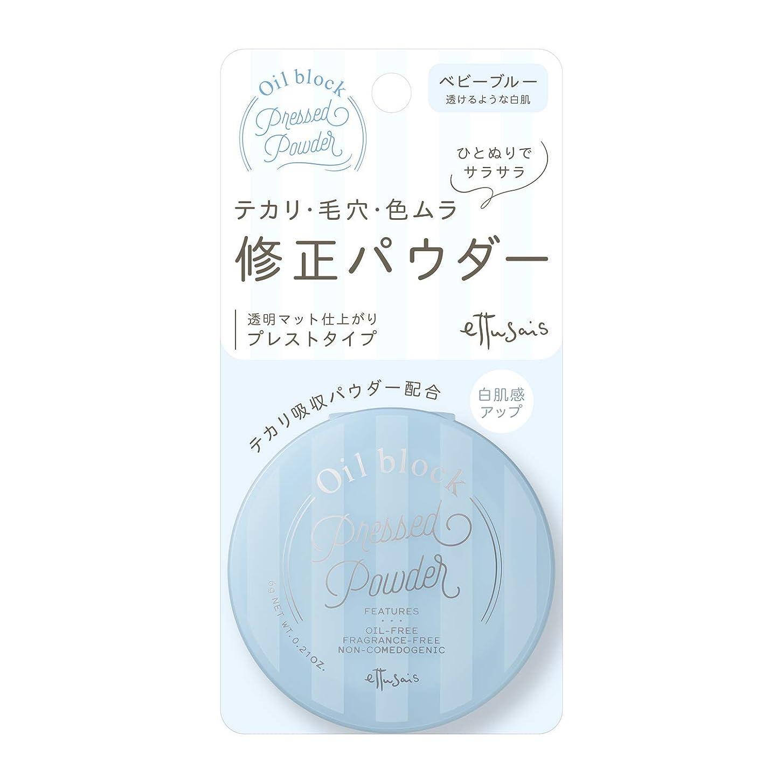 振る舞う旅連帯エテュセ オイルブロック プレストパウダーベビーブルー(透けるような白肌) 6g