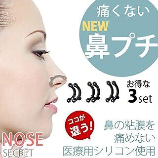 道具 高く 鼻 を する
