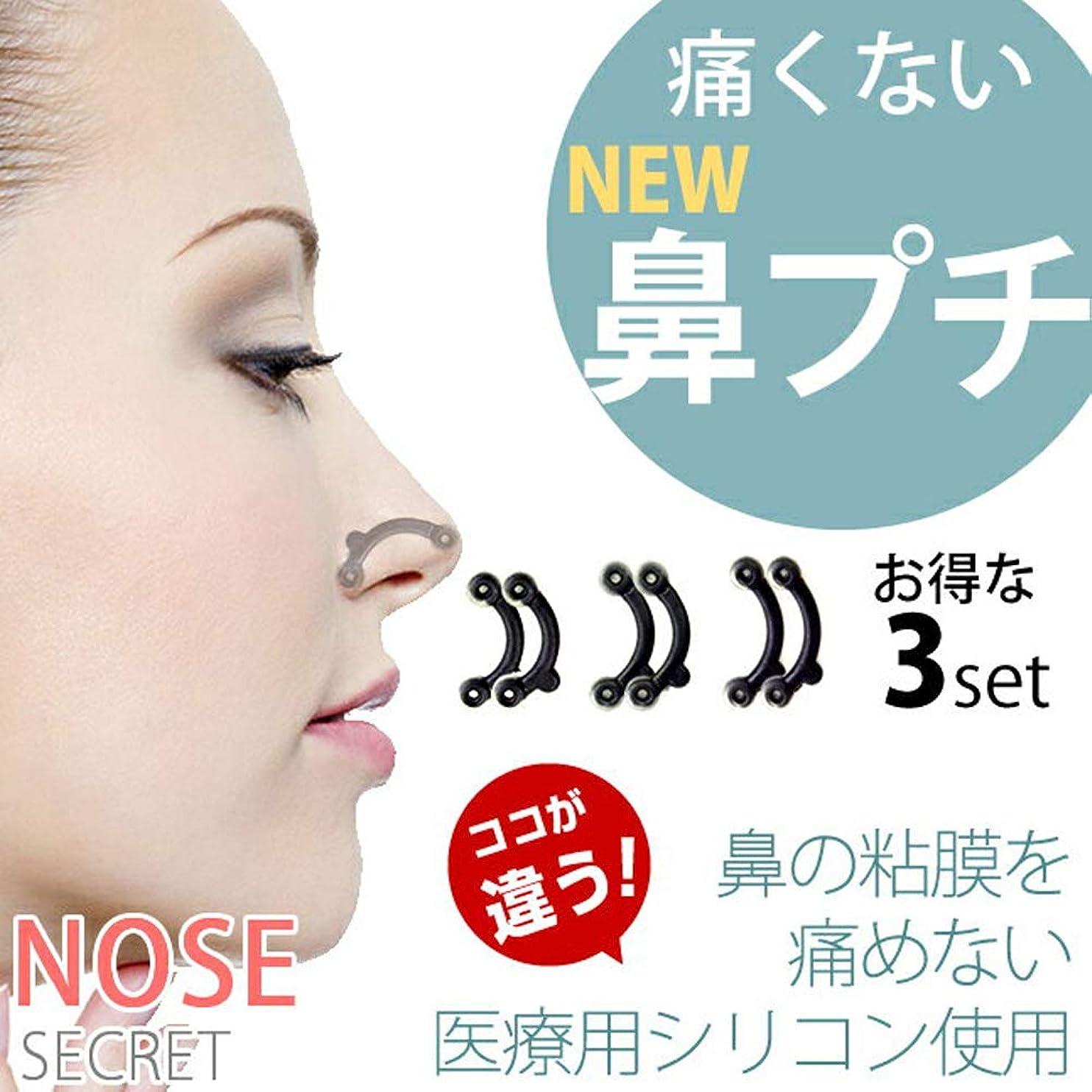 王室流暢シロクマ鼻プチ 柔軟性高く Viconaビューティー正規品 ハナのアイプチ 矯正プチ 整形せず 23mm/24.5mm/26mm全3サイズセット