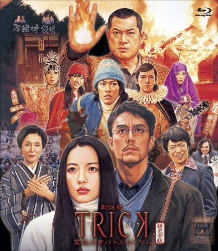 劇場版TRICK 霊能力者バトルロイヤル [Blu-ray]