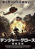 映画チラシ『デンジャー・クロース 極限着弾』5枚セット+おまけ最新映画チラシ3枚