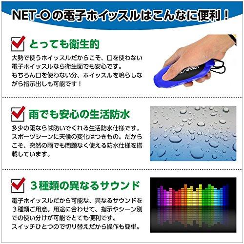 NET-O(ネットオー)『ネットオー電子ホイッスル』