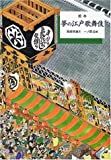 絵本 夢の江戸歌舞伎 (歴史を旅する絵本)