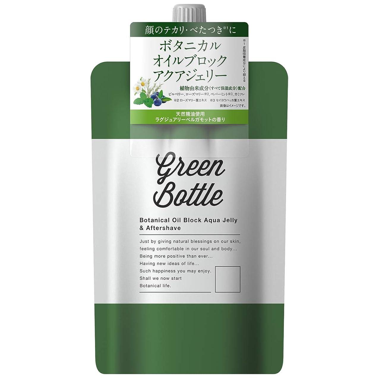 もちろんジャーナル身元グリーンボトルボタニカル グリーンボトル ボタニカルオイルブロックアクアジェリー 化粧水 ラグジュアリーベルガモットの香り 150g