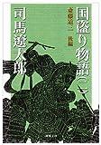 国盗り物語(二) (新潮文庫) - 遼太郎, 司馬