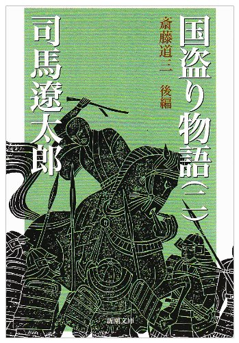 国盗り物語(二) (新潮文庫)