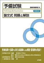 予備試験 論文式問題と解説〈令和元年〉