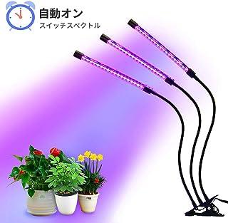 27W植物育成ライト LED植物ライト54個 LED電球 5段階調光3つの照明モード 3/6/12時間ループメモリタイマ機能 360°調節可能な 室内栽培ライト 水耕栽培ランプ