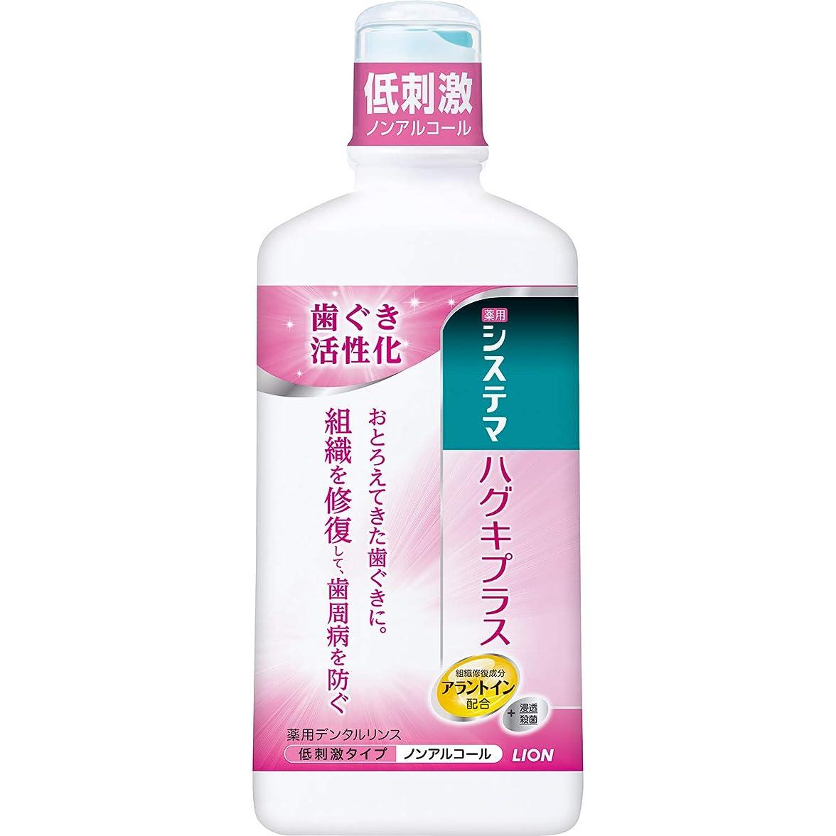 ごみマラウイインストールシステマ ハグキプラス デンタルリンス 450ml 液体歯磨 (医薬部外品)