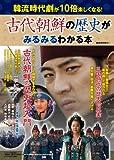 韓流時代劇が10倍楽しくなる! 古代朝鮮の歴史がみるみるわかる本 (三才ムック vol.501)