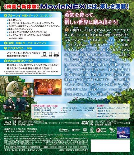 塔の上のラプンツェルMovieNEX[ブルーレイ+DVD+デジタルコピー(クラウド対応)+MovieNEXワールド][Blu-ray]