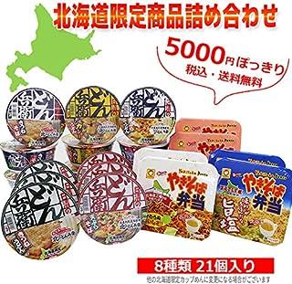北海道限定商品 8種21個 詰め合わせ 日清食品 どん兵衛/マルちゃん やきそば弁当/カップ焼きそば北海道あるある!10分どん兵衛