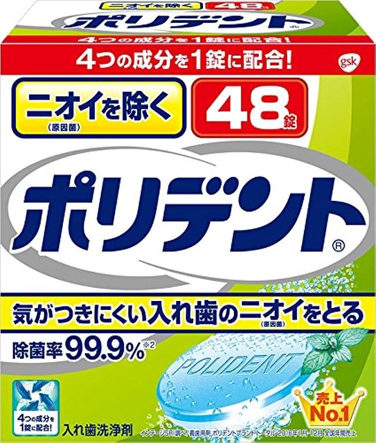 市区町村修復事前入れ歯洗浄剤 ニオイを除く ポリデント 48錠