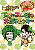 トータルテンボス コントライブ ブロッコリー畑のお調子モンキー [DVD] image