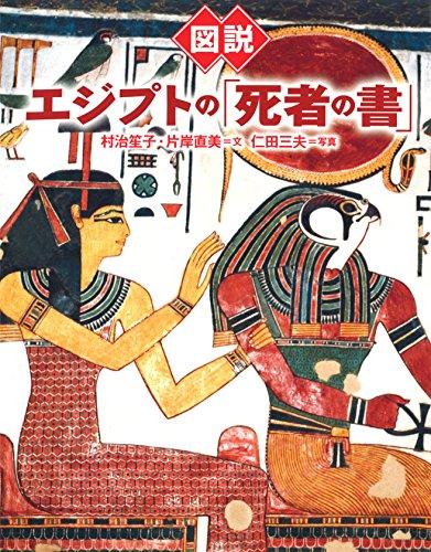 図説 エジプトの「死者の書」 (ふくろうの本)の詳細を見る