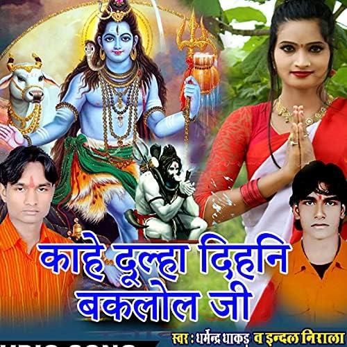 Indal Nirala & Dharmendra Dhakad