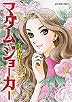 マダム・ジョーカー(19) (ジュールコミックス)