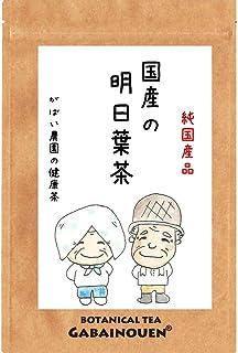 がばい農園 国産 手作り 明日葉茶 2g×40包 ハーブティー お茶 ノンカフェイン 健康茶 ティーバッグ