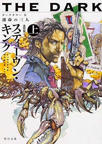 ダークタワー II 運命の三人 上 (角川文庫)