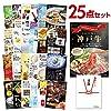 神戸牛 お肉 景品【おまかせ景品25点セット】景品 目録 A3パネル付
