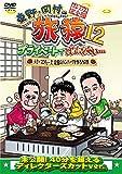 東野・岡村の旅猿12 プライベートでごめんなさい… ジミープロデュース 究極のハンバーグを作ろうの旅 プレミアム完全版[YRBJ-50024][DVD]