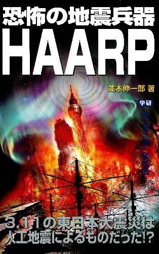 恐怖の地震兵器HAARP (ムー・スーパーミステリー・ブックス)