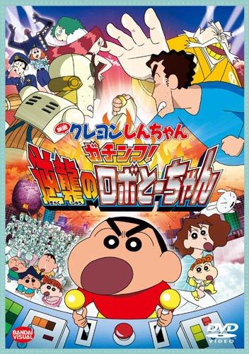 Animation - Crayon Shin-Chan Serious Battle! Robot Dad Strikes Back (Gachinko! Gyakushu No Robo Tochan) (Movie) [Japan DVD] BCBA-4641