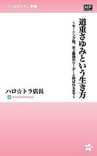 道重さゆみという生き方 (メトロポリタン新書)