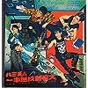 八三夭樂團(バサンヤオ) 一事無成的偉大 2CD 台湾版 ap01