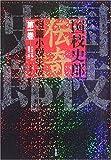 国枝史郎伝奇短篇小説集成〈第1巻〉大正十年~昭和二年
