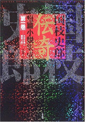 国枝史郎伝奇短篇小説集成〈第1巻〉大正十年~昭和二年の詳細を見る