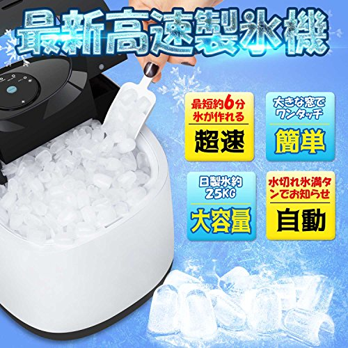 ICEPLUS製氷機高速自動卓上家庭業務用レジャーアウトドア2サイズ氷産量25kg/日簡単大容量約2L