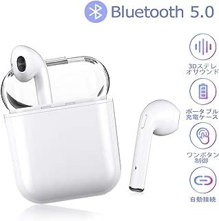 【最新 Bluetooth5.0】ワイヤレスイヤホン ブルートゥース高音質 自動で接続ペアリング両耳通話 5時間連続音楽再生可能iPhone/Airpods/Android対応 (ホワイト)
