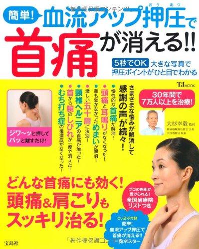 簡単! 血流アップ押圧で首痛が消える!! (TJMOOK)の詳細を見る