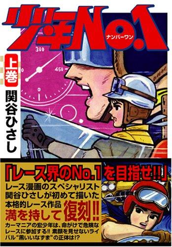 少年NO.1【上】 (マンガショップシリーズ 186)