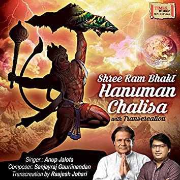 Shree Ram Bhakt Hanuman Chalisa (with Transcreation)
