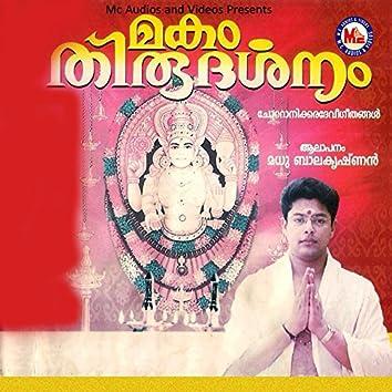 Magam Thirudharsanam