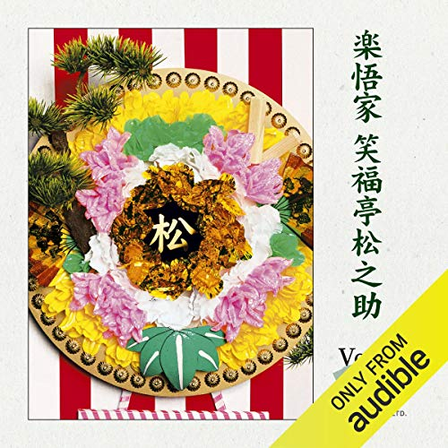 『Vol.7 楽悟家 笑福亭松之助』のカバーアート