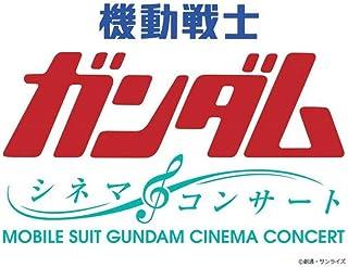 劇場版 機動戦士ガンダム シネマ・コンサート