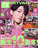 月刊TVガイド関西版 2021年 03 月号 [雑誌]