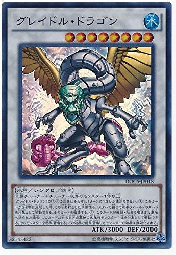 遊戯王 DOCS-JP048-SR 《グレイドル・ドラゴン》 Super