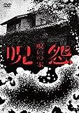 呪怨:呪いの家 DVD BOX[DVD]