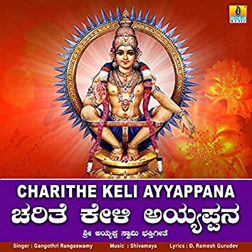 Charithe Keli Ayyappana - Single