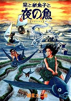 [諸星大二郎]の栞と紙魚子と夜の魚 (眠れぬ夜の奇妙な話コミックス)